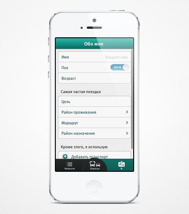 Запущено мобильное приложение для опросов про транспорт. Изображение № 5.