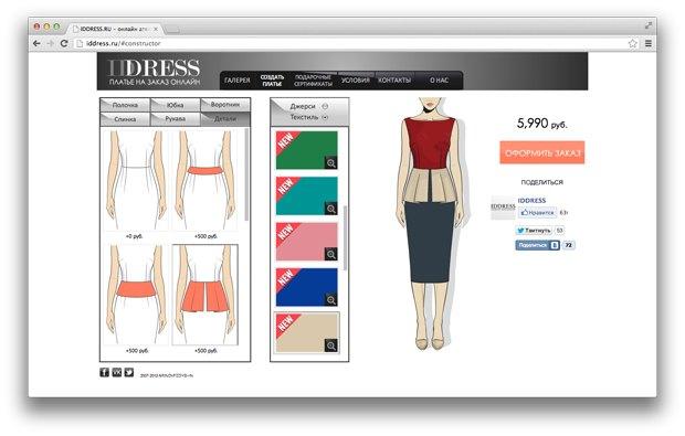 Гид The Village: 11 онлайн-конструкторов одежды и обуви. Изображение № 1.