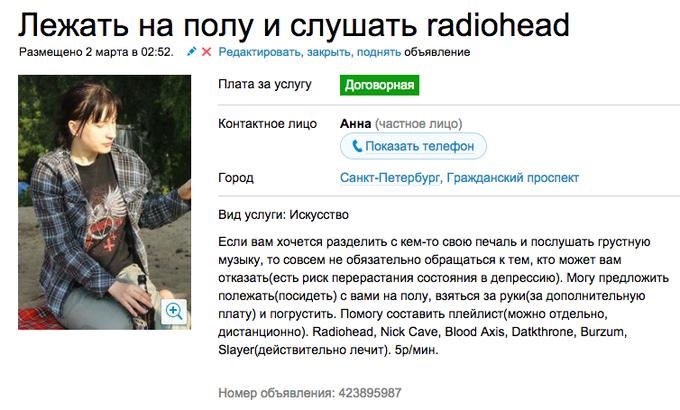 avito.ru. Изображение № 1.