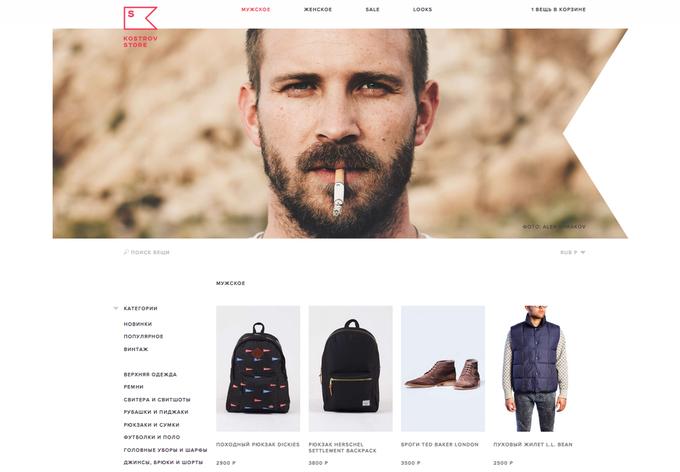 Петербуржцы запустили онлайн-магазин мужской одежды Kostrov Store . Изображение № 1.