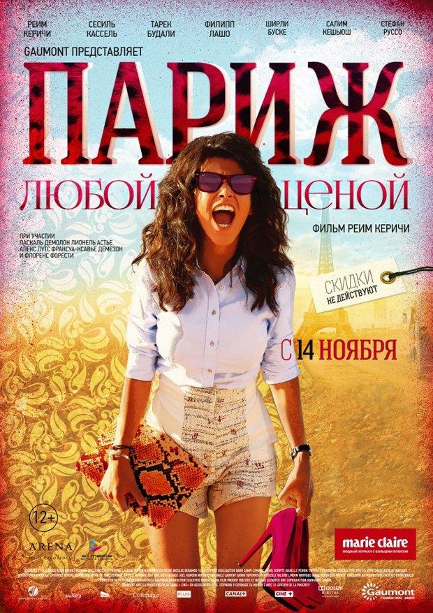 Фильмы недели: «Starперцы», «Телекинез», «Париж любой ценой». Изображение № 2.