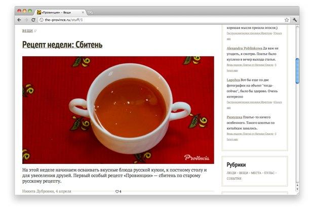 Страна и мы: Городские интернет-газеты в России (Часть I). Изображение № 40.