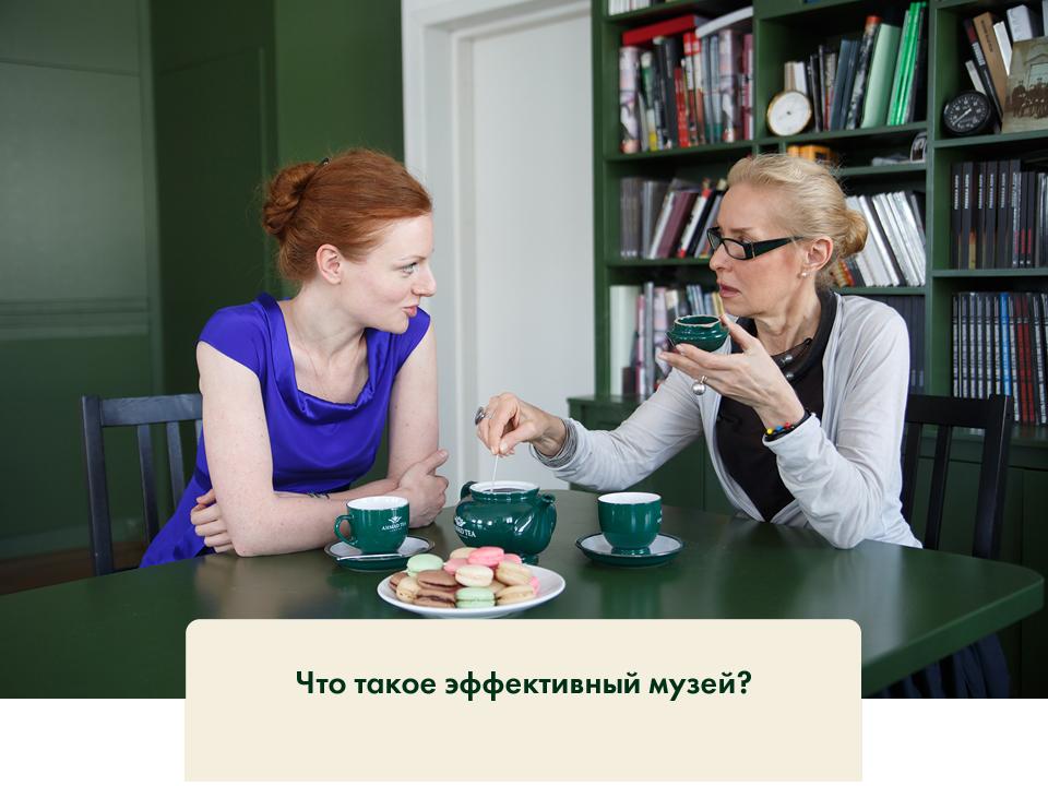 Ольга Свиблова и Юлия Шахновская: Что творится в музеях?. Изображение № 11.
