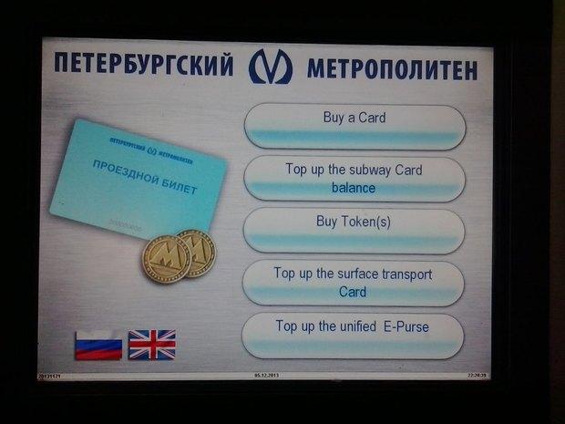 В терминалах по продаже жетонов появилось меню на английском. Изображение № 1.