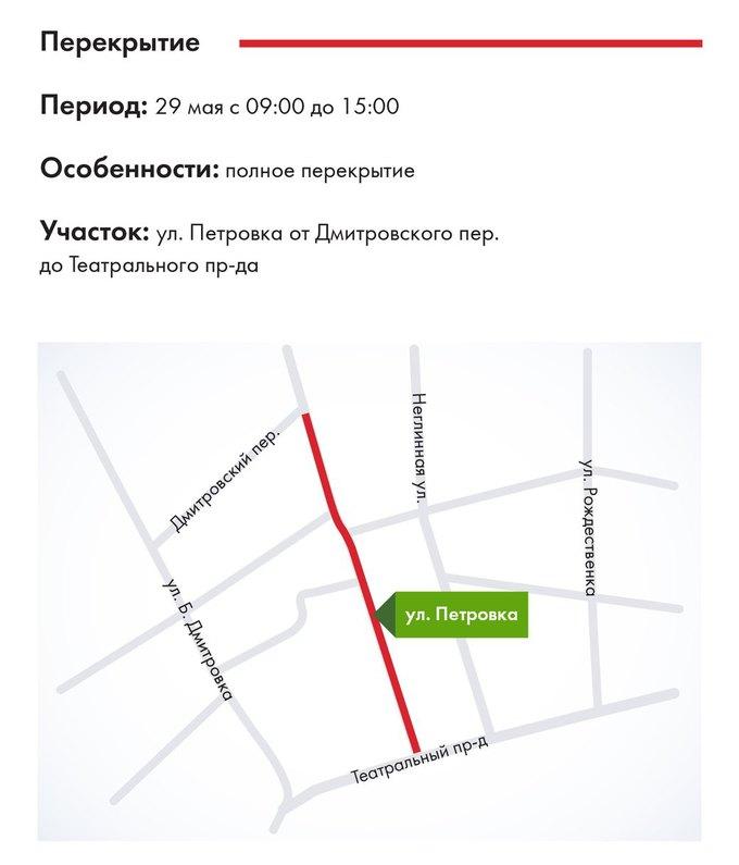 На Петровке перекроют движение в связи с проведением автомобильного ралли. Изображение № 1.