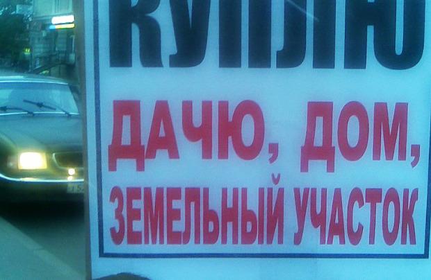 Москвичам предложили бороться с безграмотной рекламой. Изображение № 2.