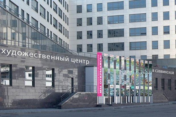 На Саввинской набережной открывается художественный центр. Изображение № 1.