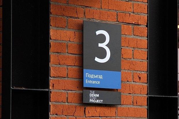 «Даниловская мануфактура» обзавелась фирменной навигацией. Изображение № 1.