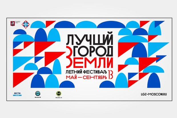 Для фестиваля «Лучший город Земли» разработали фирменный стиль. Изображение № 1.