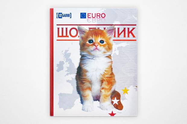 Дневник, 25 грн.. Изображение № 10.