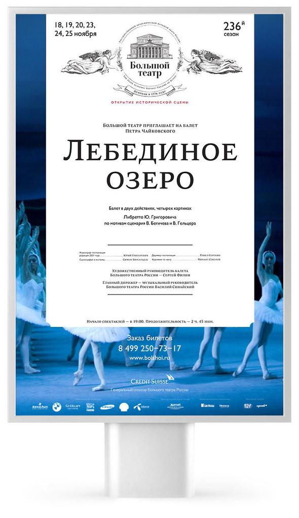 Афиши для Большого театра. Изображение № 8.
