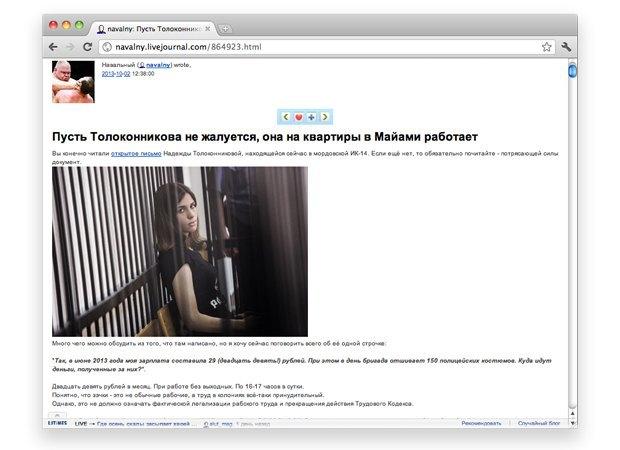 Ссылки дня: очередной «пехтинг» Навального, инопланетяне на журфаке МГУ и происхождение колбасы. Изображение № 4.