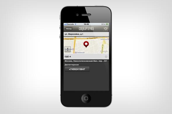 В Москве разработали мобильное приложение для приезжих. Изображение № 4.