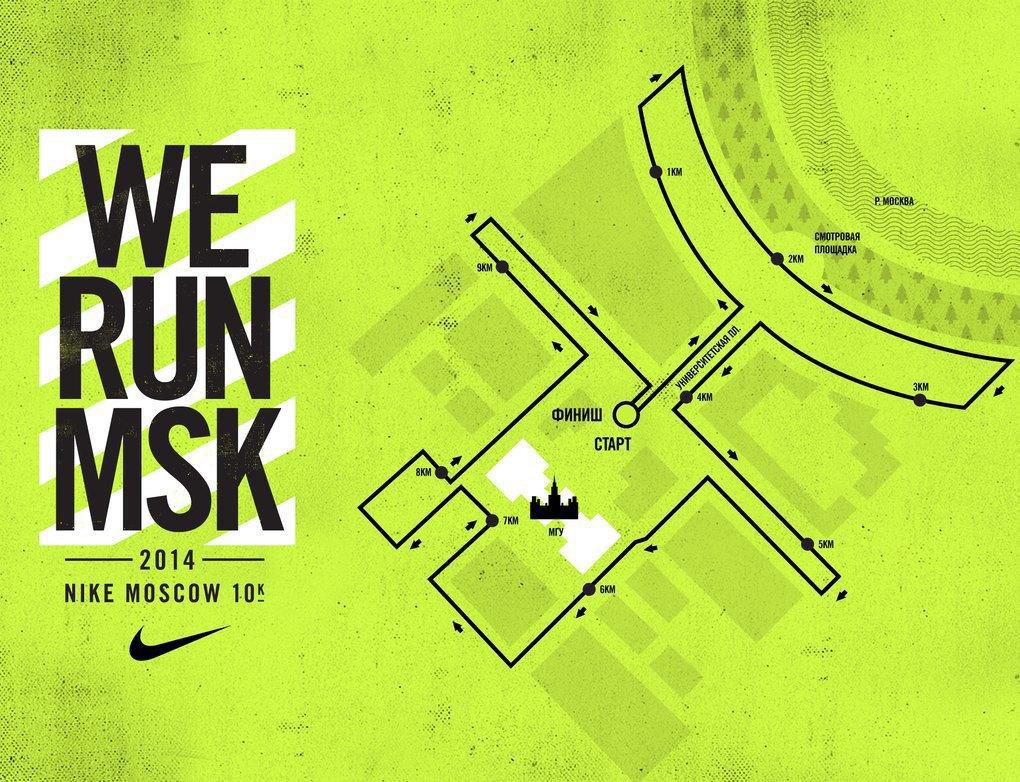 We Run Moscow 2014. Изображение № 34.