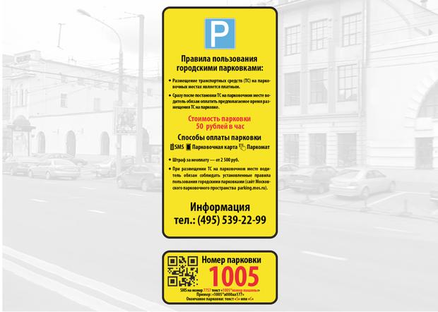 Карточки на парковку будут продавать в метро и в киосках «Мосгортранса». Изображение № 1.