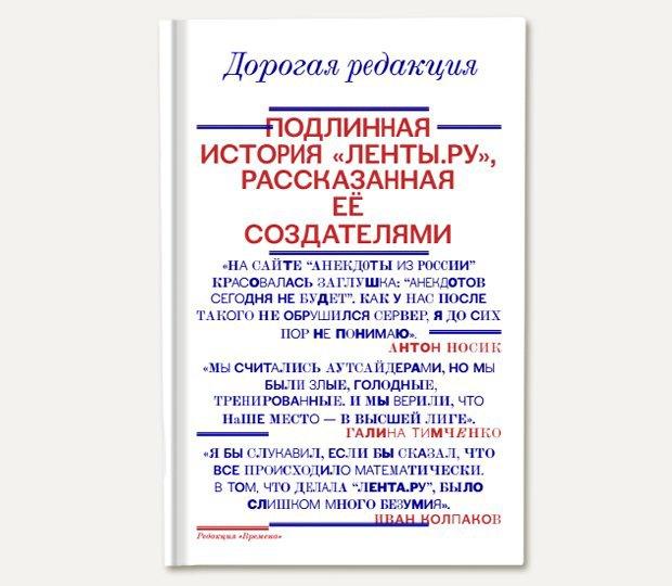 Дорогая редакция. Изображение № 1.