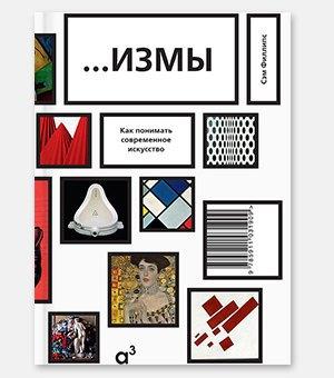 Как начать разбираться всовременном искусстве. Изображение № 2.