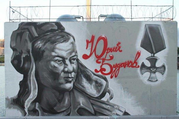 Портрет полковника Буданова у «моста Кадырова». Изображение № 1.
