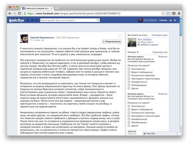 Ссылки дня: Репортаж с Майдана, конец эпохи BuzzFeed и матери-невидимки. Изображение № 4.