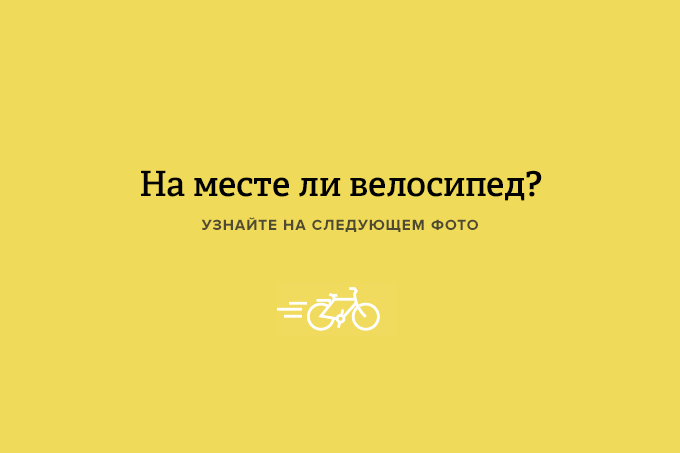 Пан или пропал: Можно ли оставить велосипед безприсмотра в Москве. Изображение № 1.