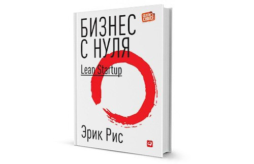 Кремниевая литература: Самые полезные книги для стартапа. Изображение № 4.