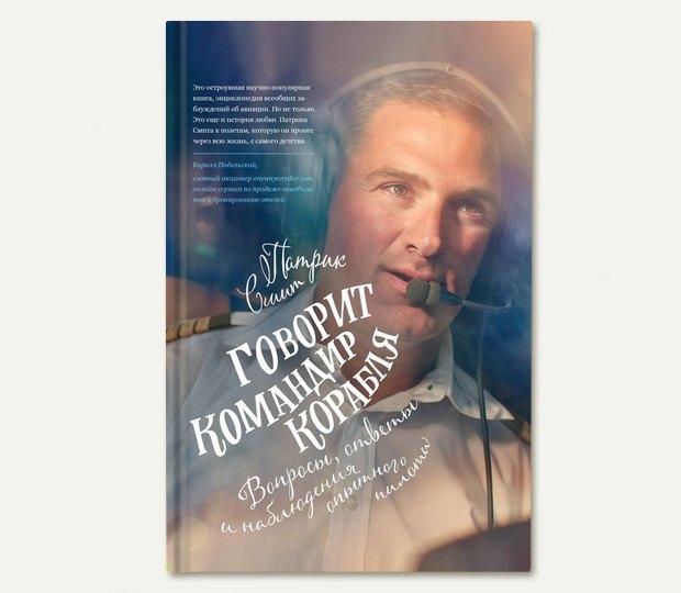 «Говорит командир корабля»: Чего стоит бояться вовремя полёта. Изображение № 1.