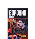 Изображение 5. Книга в дорогу: Что читают в московском метро?.. Изображение № 17.