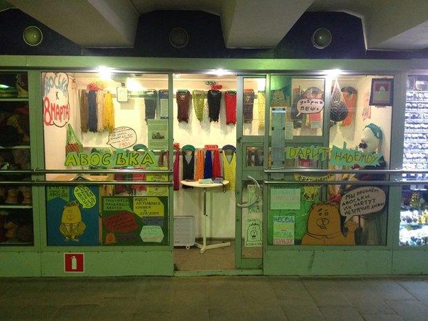 На Дорогомиловском рынке открылся стенд проекта «Авоська дарит надежду». Изображение № 2.