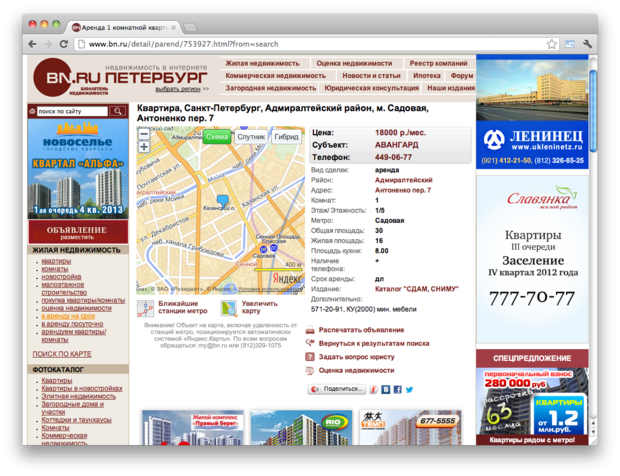 Правила съёма: 7 сайтов для поиска квартир в Петербурге. Изображение № 14.