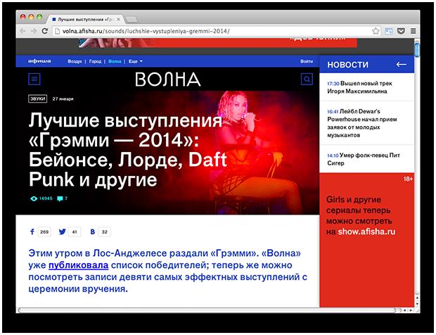 Ссылки дня: Счётчик проведённого времени в Facebook, лучшие выступления Grammy и Россия в цифрах. Изображение № 4.