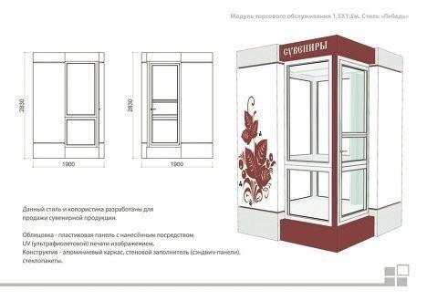 Изображение 8. В Москве представлен проект типовых торговых палаток.. Изображение № 9.