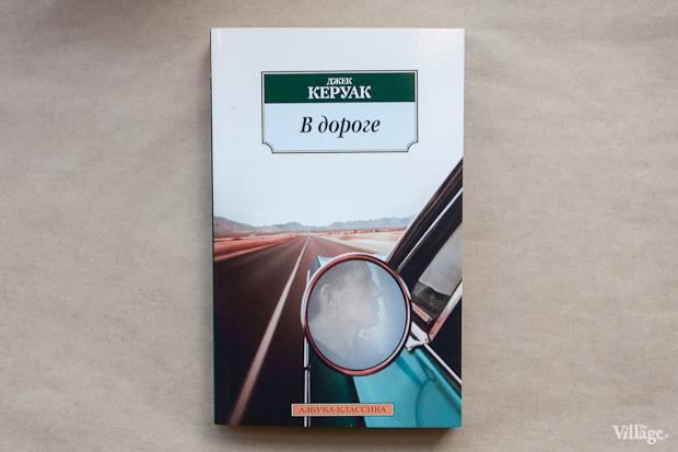 Джек Керуак, «В дороге» — 143 рубля. Изображение № 29.
