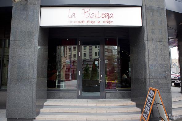 Новое место: Винный бар La Bottega. Изображение № 15.