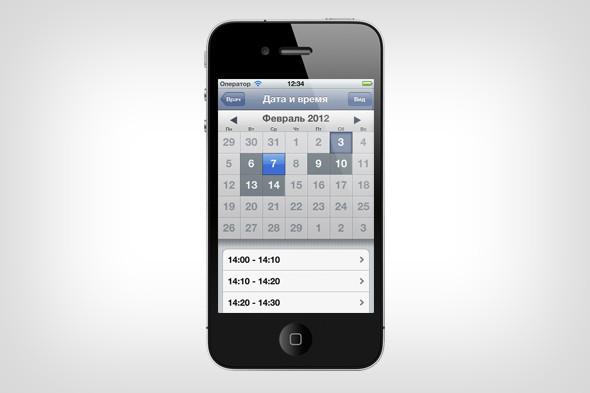 Записаться в поликлинику можно с помощью мобильного приложения. Изображение № 1.