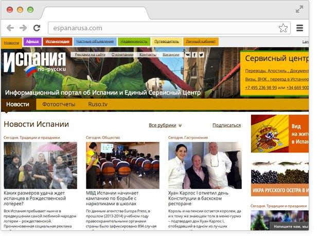 Переход не туда: Какие услуги предлагают на сайтах для русских иммигрантов. Изображение № 1.