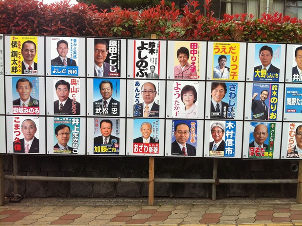 Клуб мэров: Синтаро Исихара, Токио. Изображение № 12.