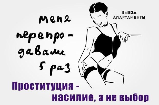 «Дай Любе шанс»: Кто изачем срывает объявления оторговле женщинами. Изображение № 8.