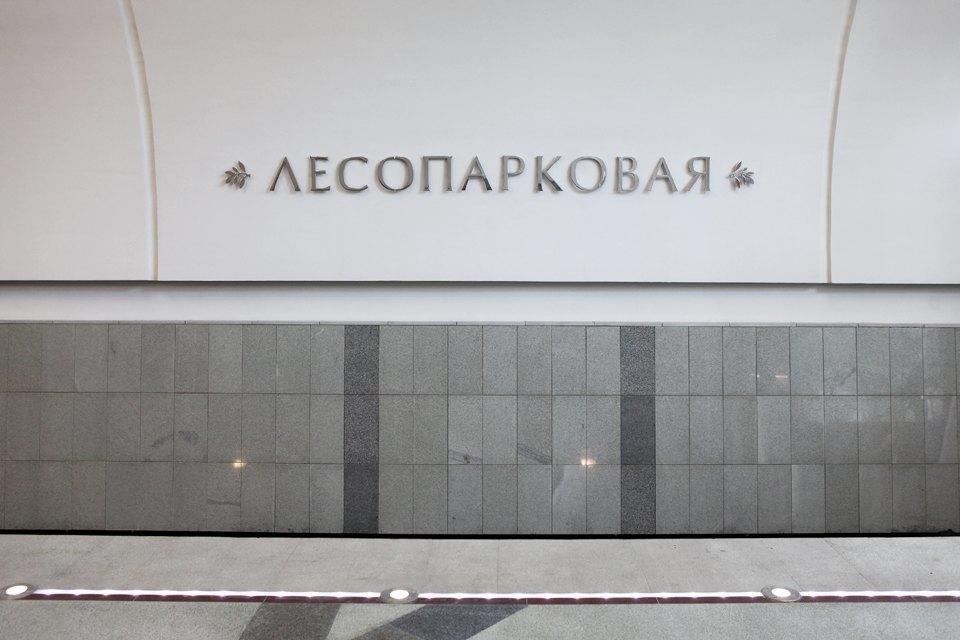 Новые станции метро «Лесопарковая» и«Битцевский парк». Изображение № 3.
