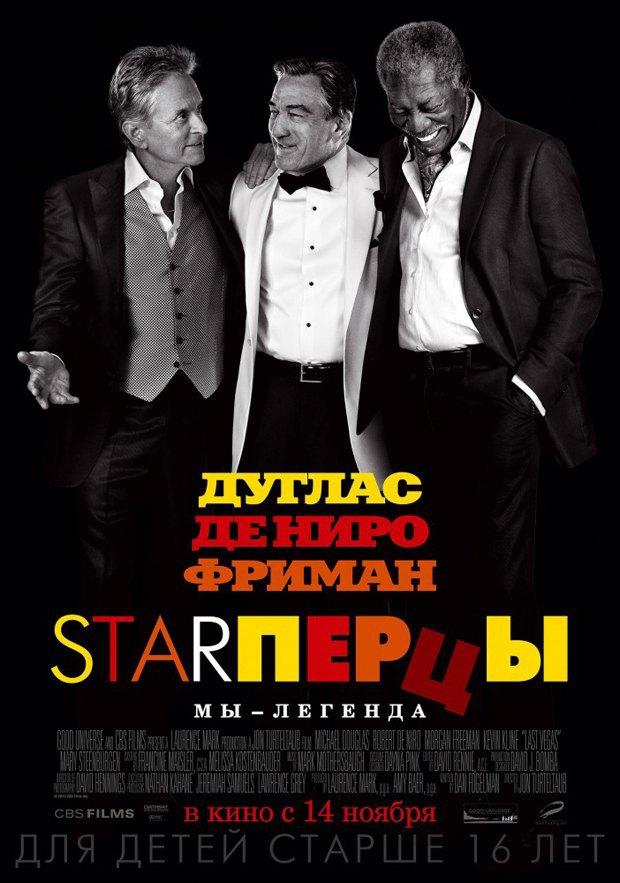 Фильмы недели: «Starперцы», «Телекинез», «Париж любой ценой». Изображение № 1.