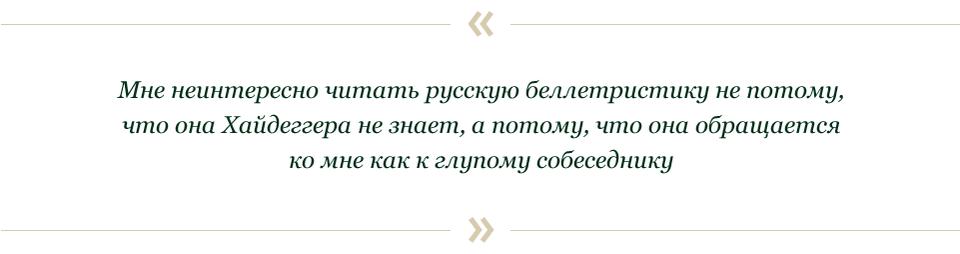 Александр Иванов и Сергей Шаргунов: Что творится в современной литературе?. Изображение № 28.