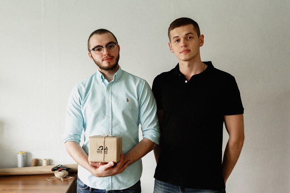 Как студенты Крымский иЛихой открыли сервис подарков-сюрпризов «Чего-то». Изображение № 1.
