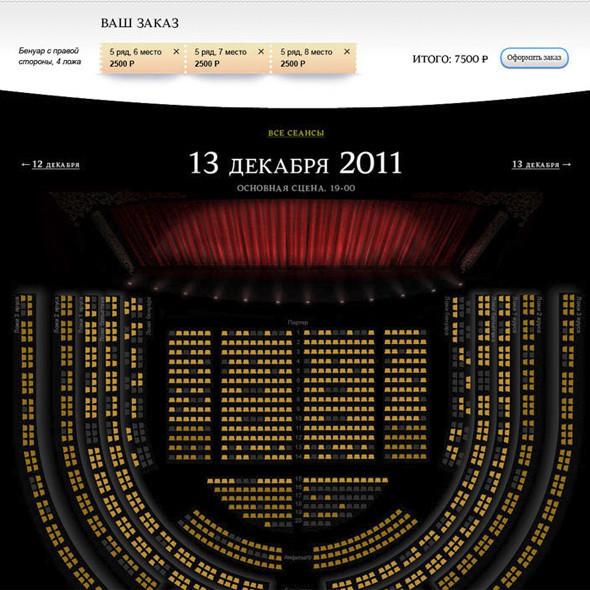 Страница покупки билетов онлайн. Изображение № 20.