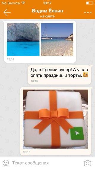 Приложение «Одноклассников» вернулось вApp Store без музыки. Изображение № 1.