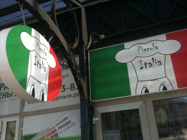 На Сенной открылся киоск с итальянской едой навынос . Изображение № 1.