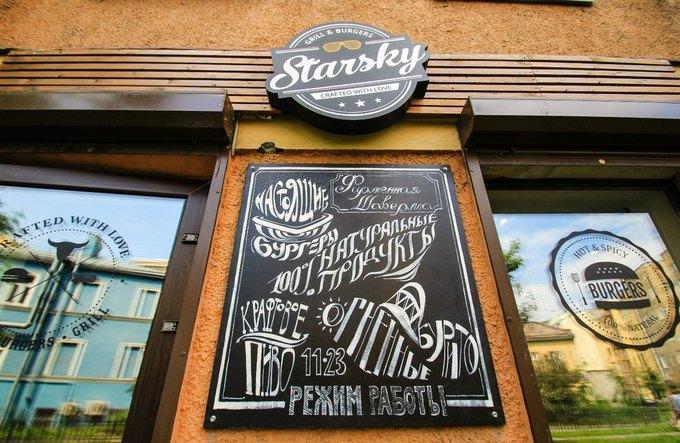 Наулице Решетникова откроется второе кафе Starsky. Изображение № 1.