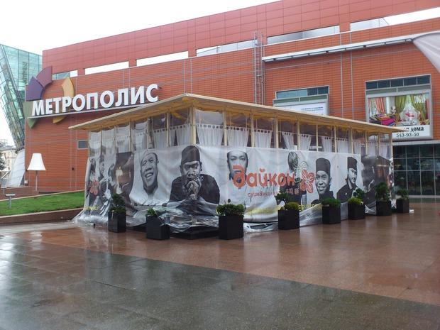 На «Войковской» открывается новый «Дайкон». Изображение № 1.