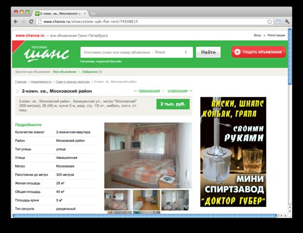 Правила съёма: 7 сайтов для поиска квартир в Петербурге. Изображение № 19.