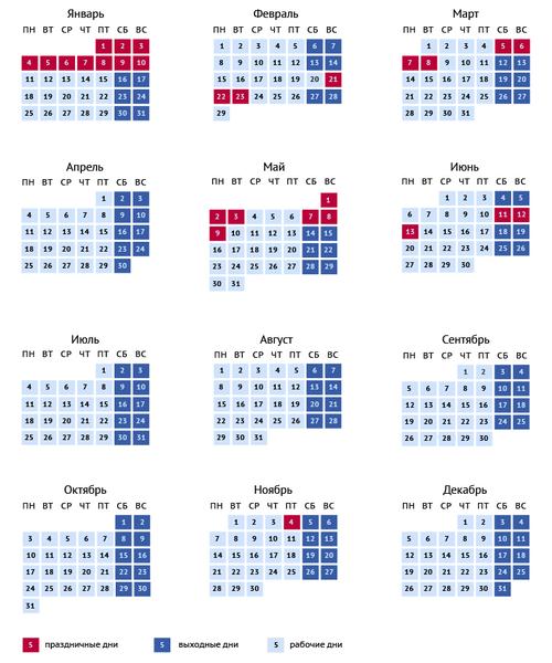 Правительство утвердило график выходных на 2016 год. Изображение № 1.