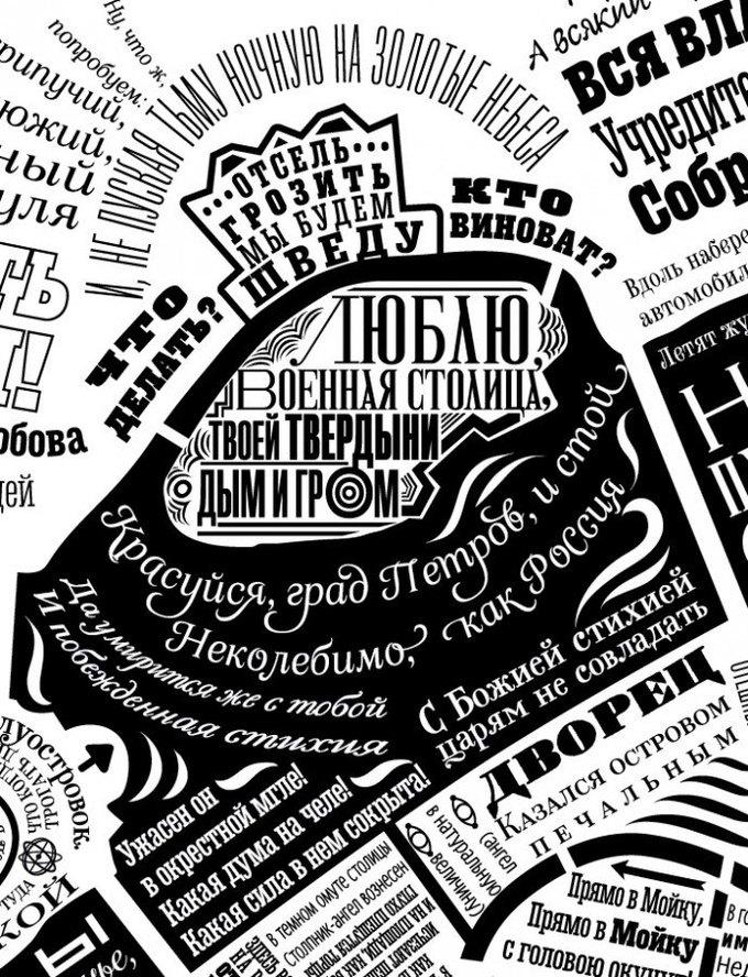 Для Петербурга нарисовали говорящую карту . Изображение № 3.