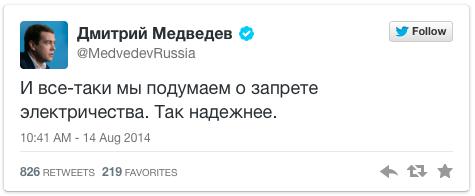 Хакеры заявили оботставке Медведева вего Twitter. Изображение № 3.